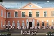 ГБОУ НОШ № 437